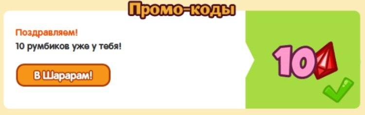 подарочный сертификат шарарам код