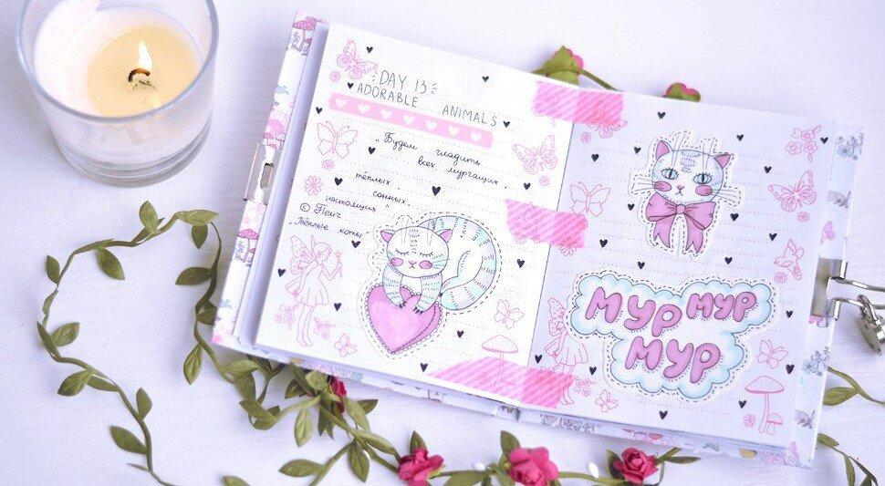 Картинки как вести свой личный дневник для девочек