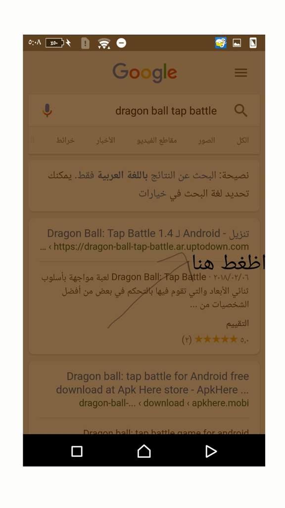 طريقه تنزيل اللعبه | Dragon Ball | Arabic Amino