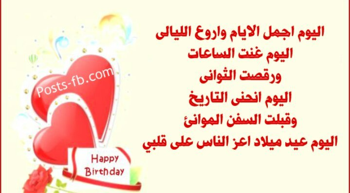 عيد ميلاد صديقتي نورهان Wiki امبراطورية الأنمي Amino