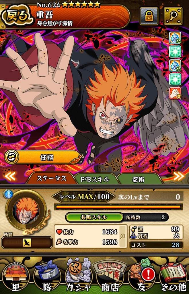 Jugo stats | Naruto Ultimate Ninja Blazing! Amino