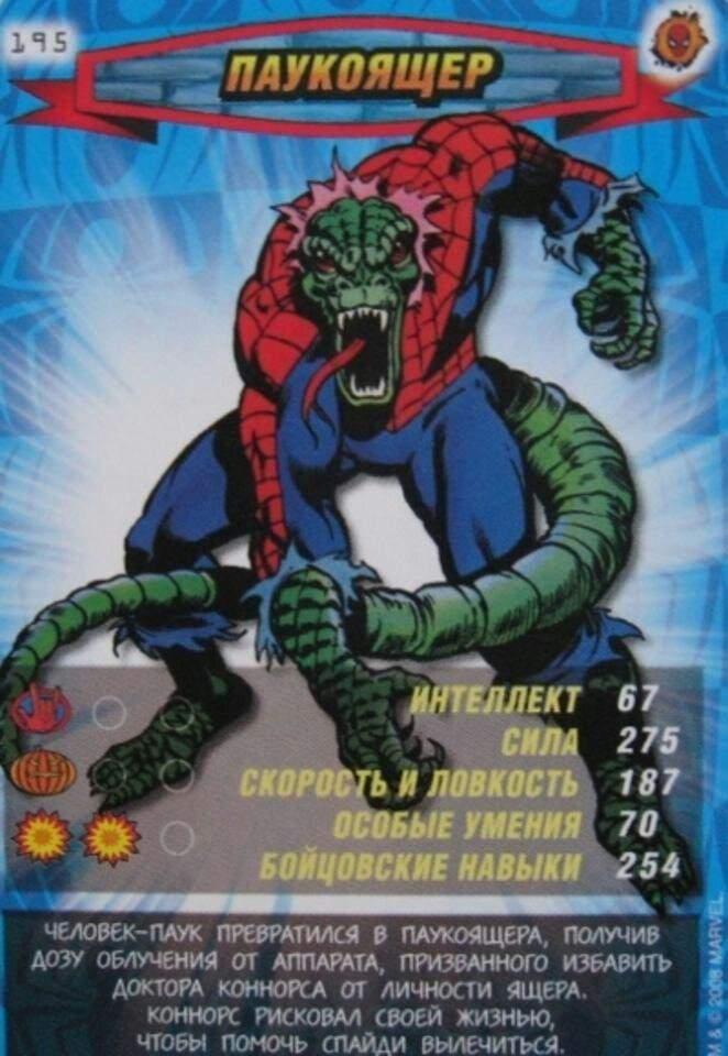 великий человек паук герои и злодеи том, какие узоры