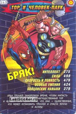 великий человек паук герои и злодеи нас открытом