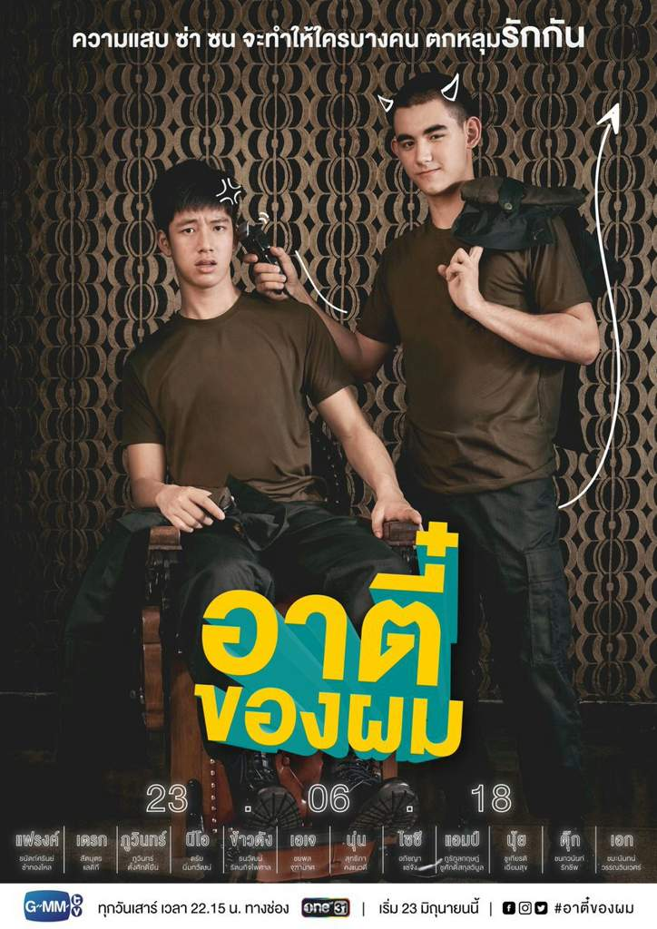 Image result for Thai BL series Thai dramas I love t