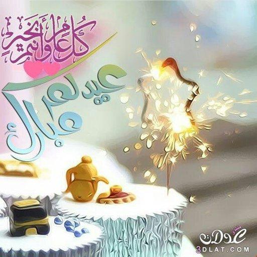 Image صور عيد الفطر المبارك 2018 صور العيد عيد مبارك عيد سعيد عيد الفطر إمبراطورية المصارعة Amino