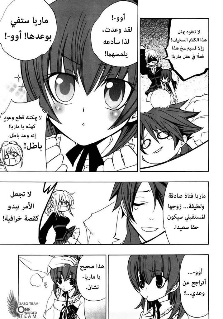 مانجا Umineko No Naku Koro Ni الفصل الاول Wiki One Piece Arabic Amino