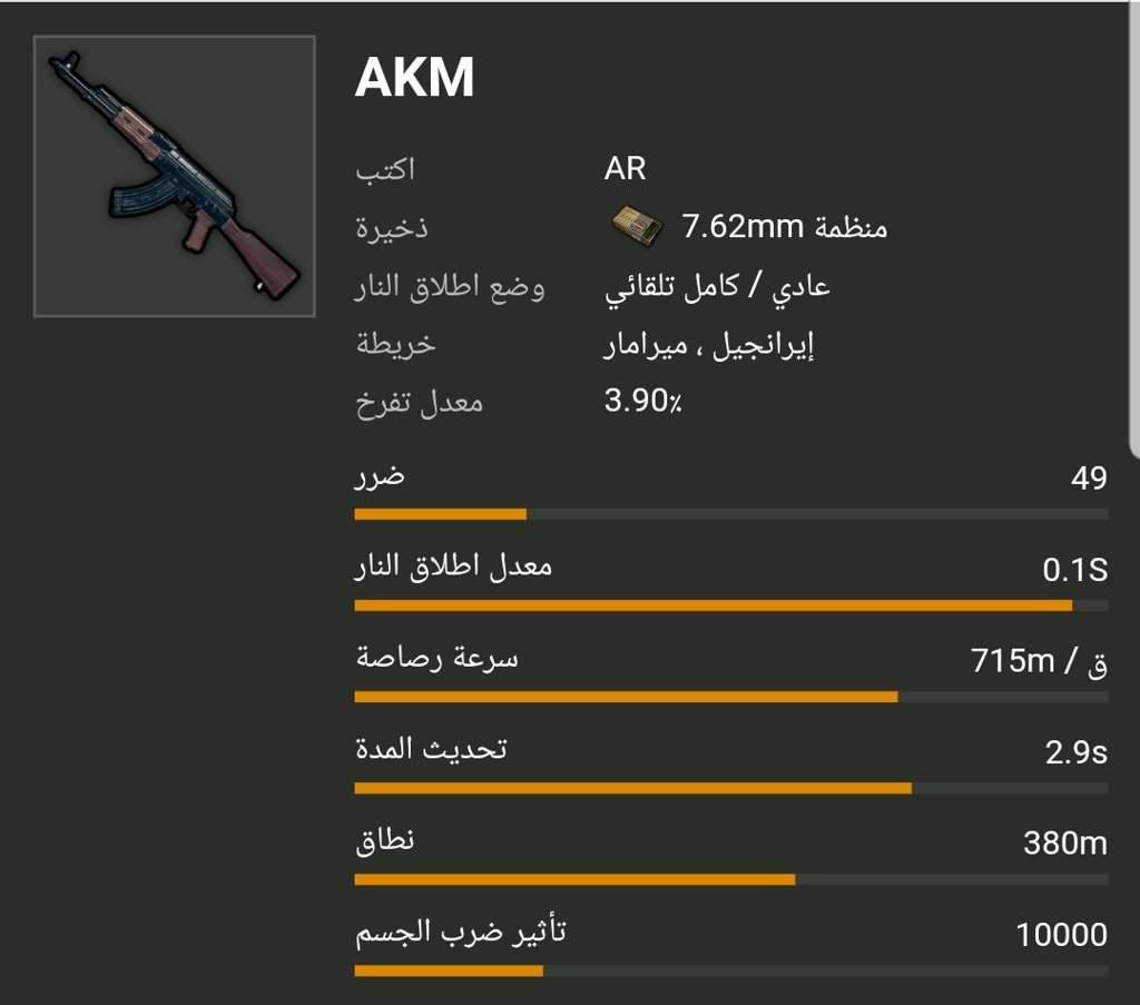 اسلحة قناصة الهجوم ببجي