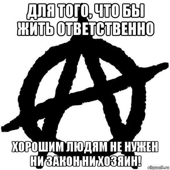 все картинки про анархию первый мудрый наш