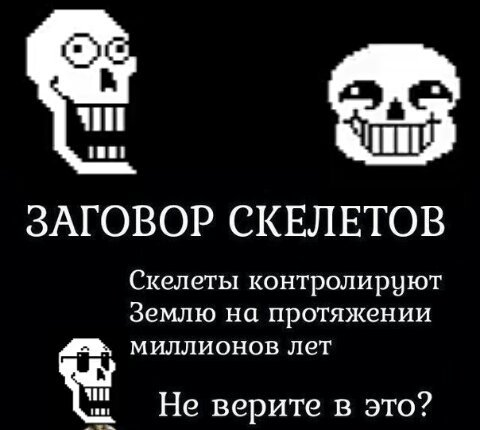 Картинка заговор скелетов