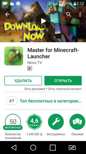 Play market майнкрафт