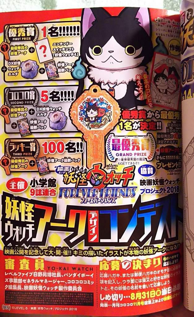 July Corocoro Leaks Yo Kai Watch Amino