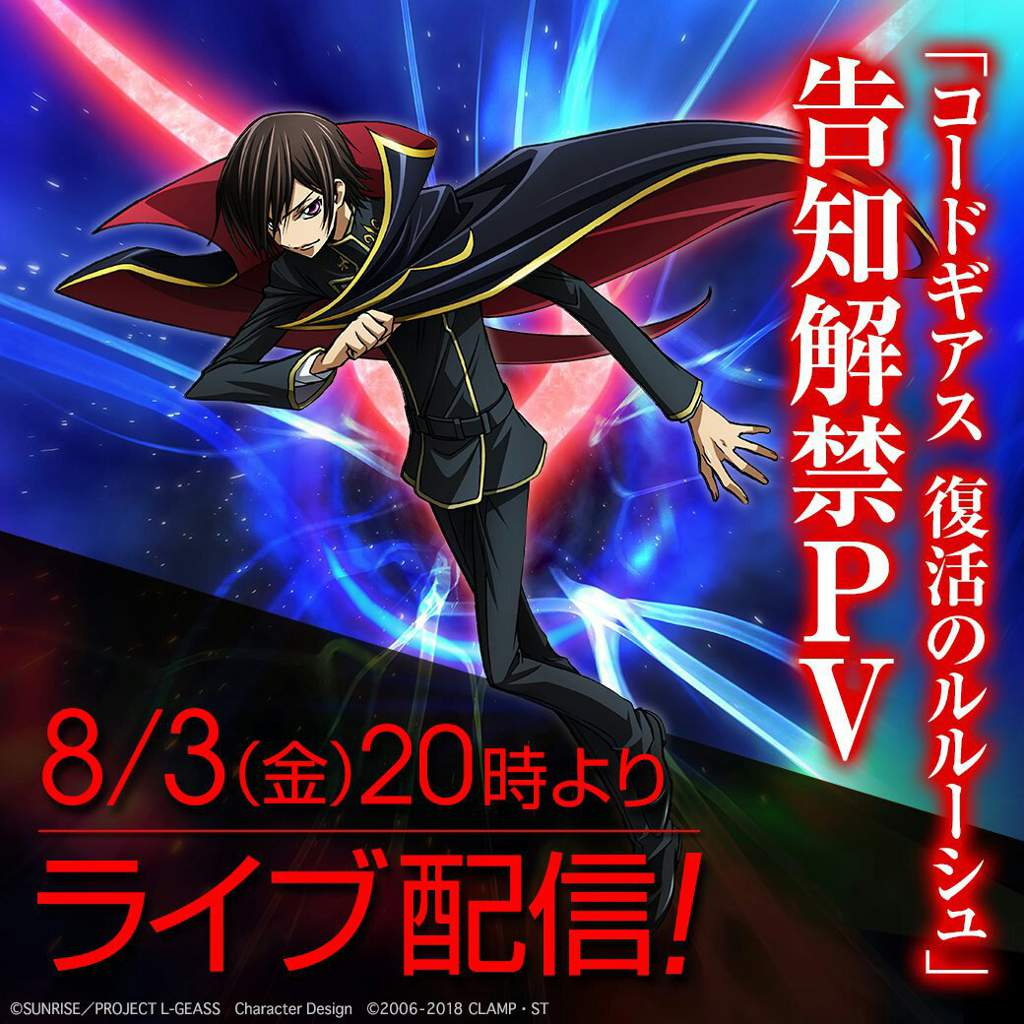 Code Geass: Fukkatsu no Lelouch Announcement | Code Geass Amino