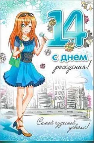 Поздравительная открытка с днем рождения для девочки 14 лет, днем рождения контакте
