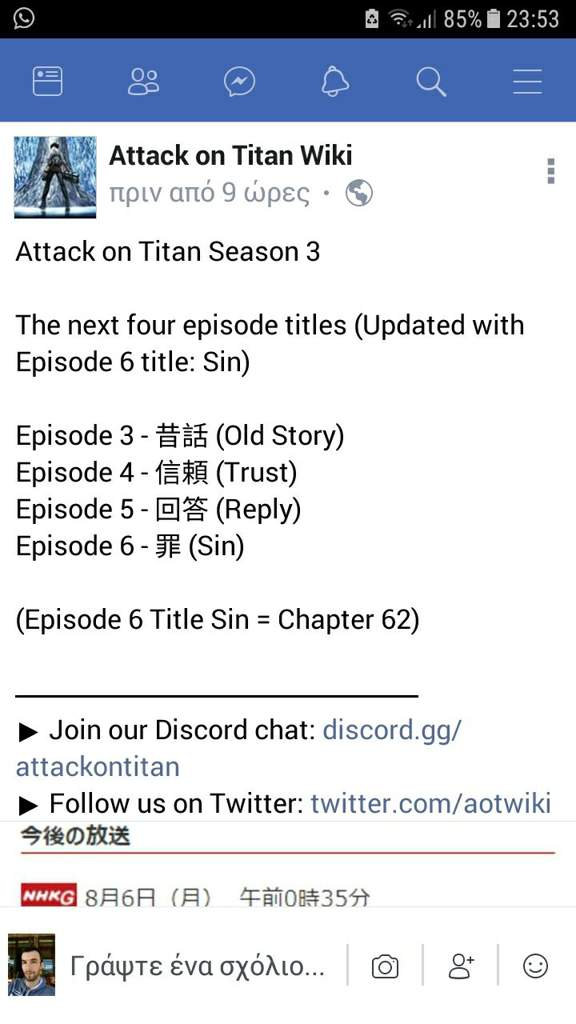 The titles for the upcoming episodes of season 3! | Attack On Titan