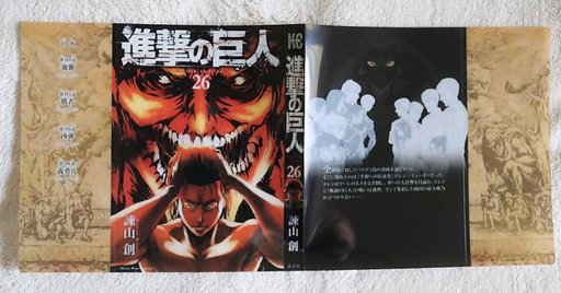 Volume 26 Alternative Cover And A Comparison With Vol 25 Attack On Titan Amino Image of volume 568 issue 7753 25 april 2019. volume 26 alternative cover and a