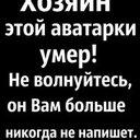 Независимости азербайджана, картинка с надписью пользователь умер для всех