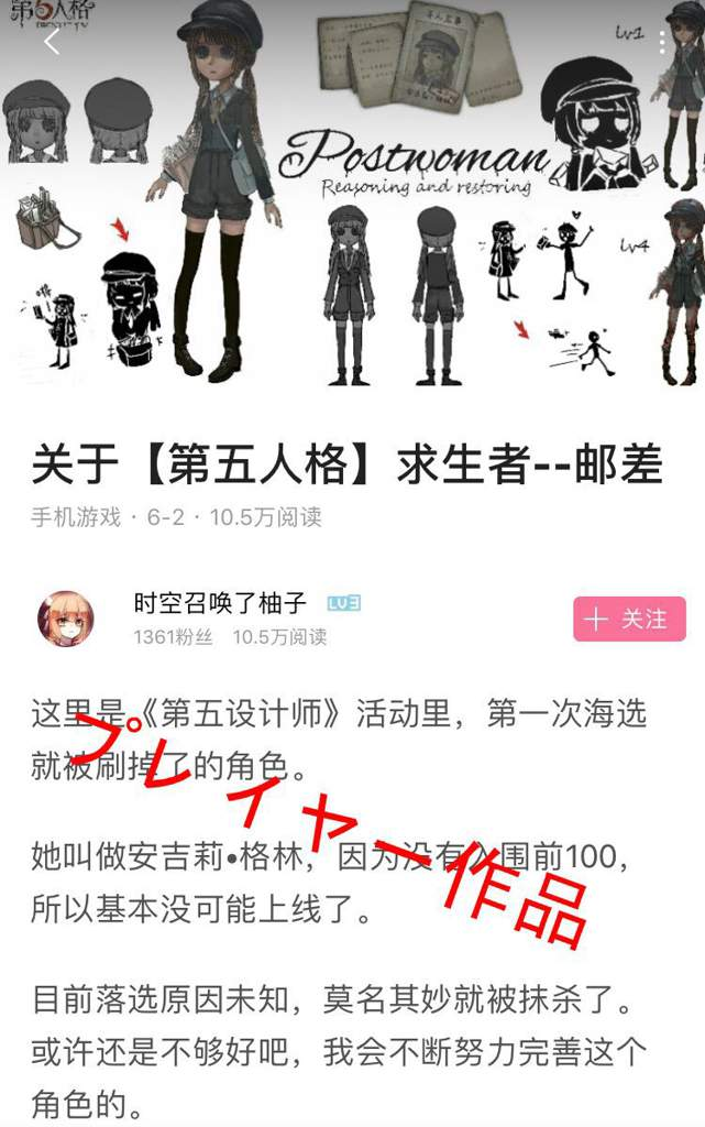 THEY ARE NOT OFFICIAL CHARACTERS | Identity V Official Amino