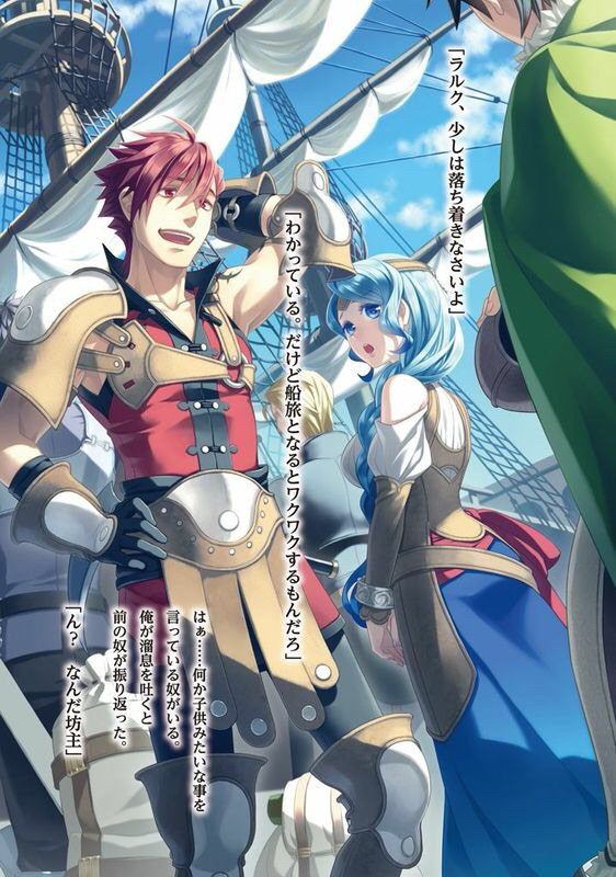 Shield Hero Volume 5 Wn Vs Ln Anime Amino