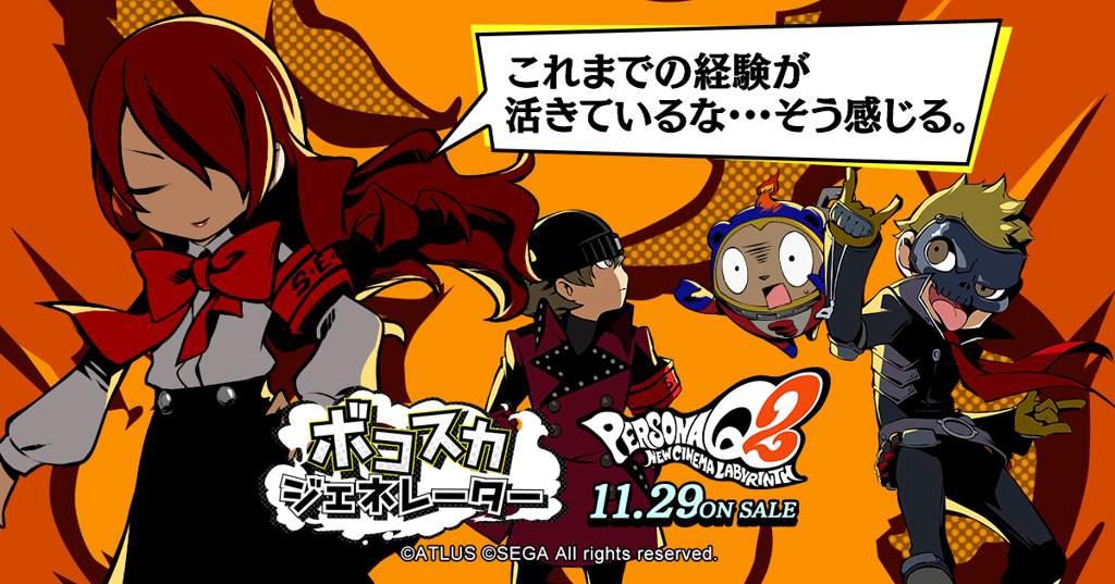 PQ2 all out attack generator | SMT:Persona 5 Amino