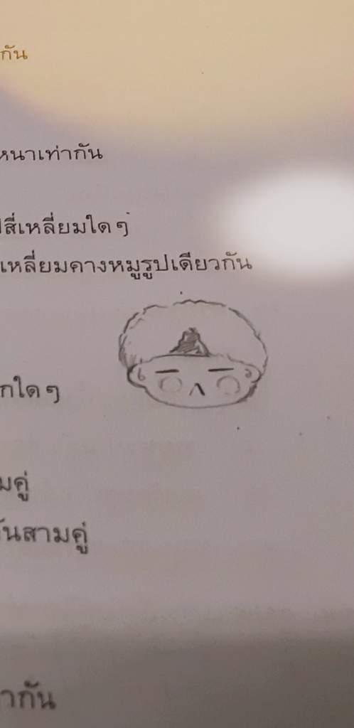 am ia good student