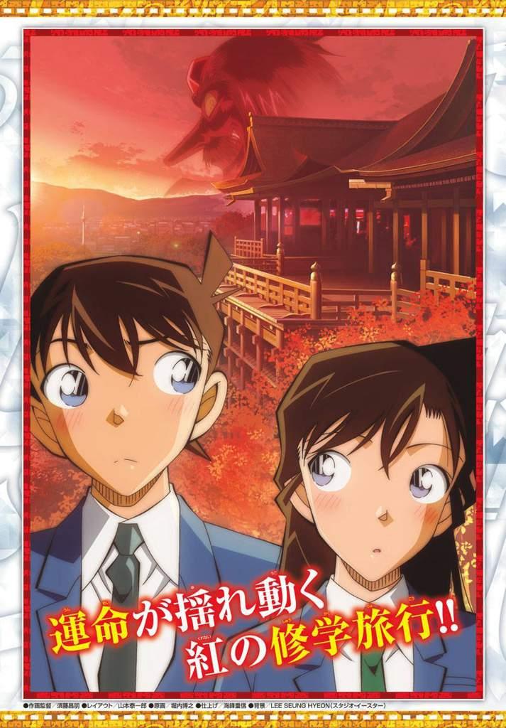 Detective Conan January Anime Schedule (2019) | Detective Conan (名
