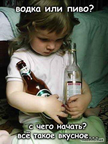 Открытки смысле, пиво водка смешные картинки