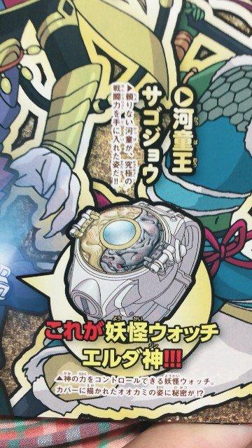 September 2018 Corocoro Leaks Yo Kai Watch Amino