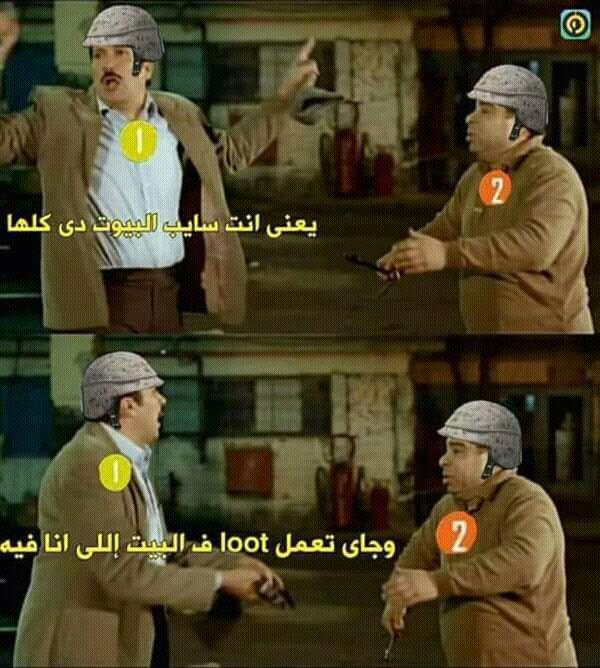 تحشيش ببجي 2 Pubg Arabic Amino