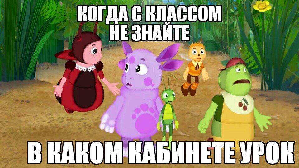 Мемы с лунтиком картинки