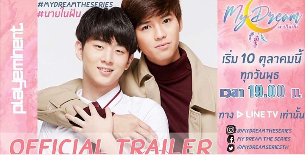 My dream the series TRAILER (eng sub)   ~BL•Drama~ Amino