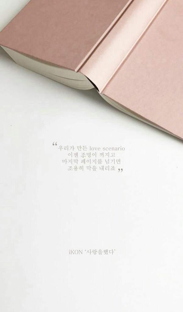 Lyrics K Pop Amino