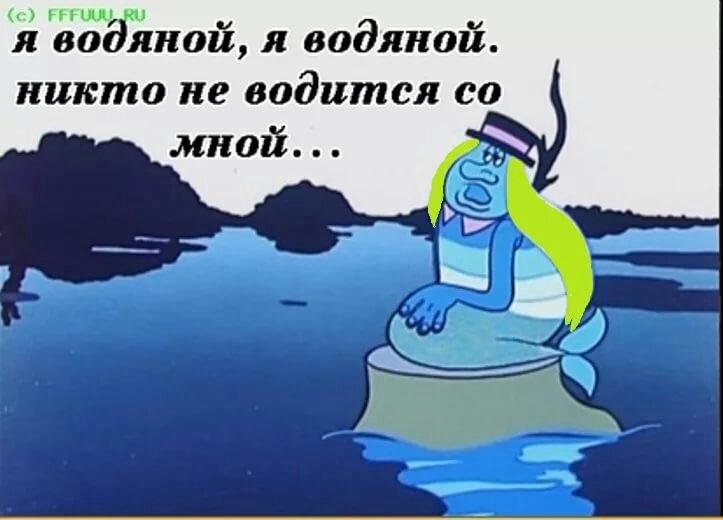 аффлек картинка я водяной я водяной поговорил бы кто со мной рельефа