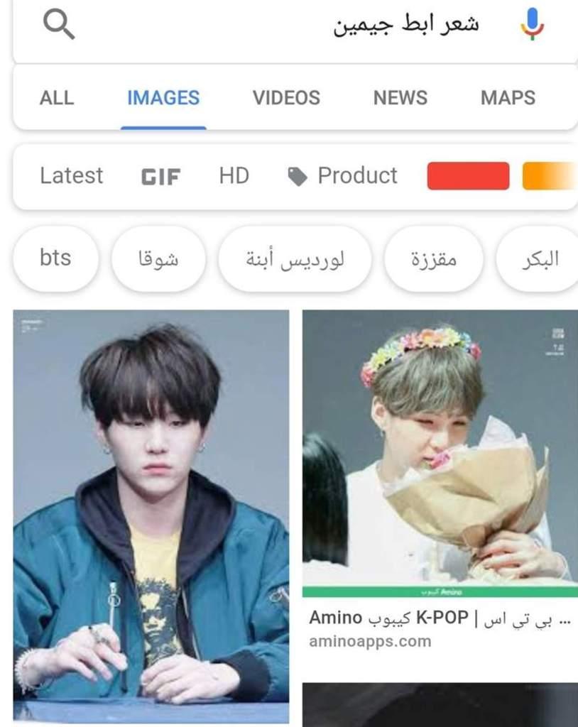 When U Write On Google In Arabic Jimin S Armpit Hair It Appears