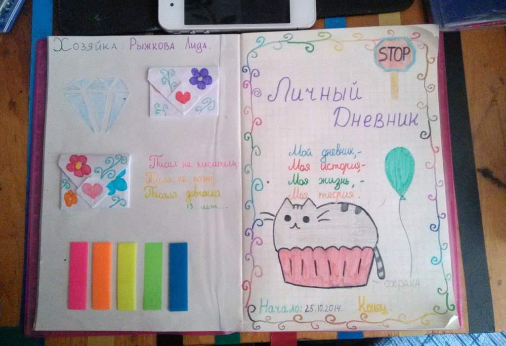 нас первая страница личного дневника картинки каждой