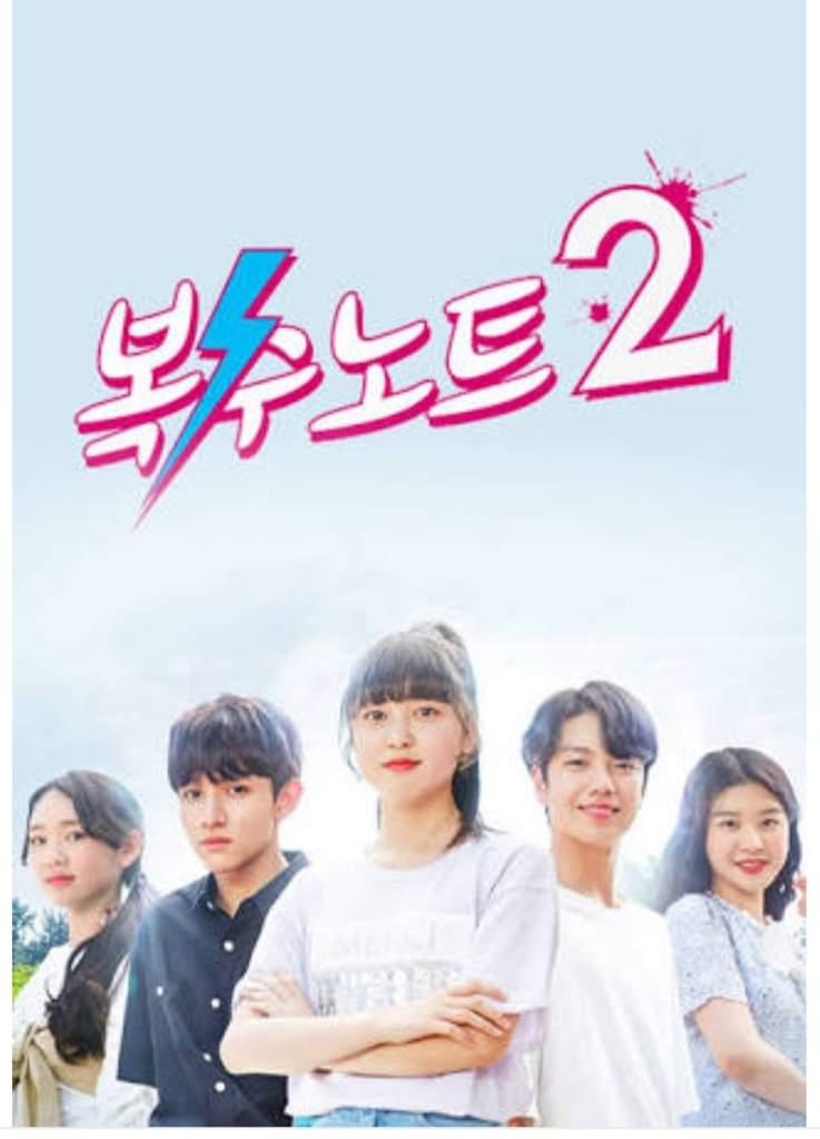 Sweet Revenge Season 2 K Drama Amino