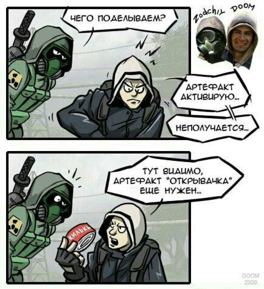 Сталкер смешные картинки и мемы