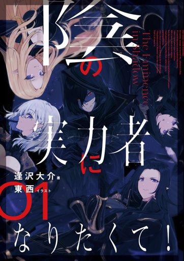 Blue Phoenix | Wiki | Light Novel Nation Amino