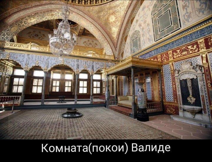 дворец топкапы фото все комнаты дворца запросу метис йорк