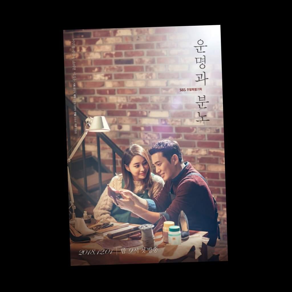 تقرير عن مسلسل جديد الدراما الكورية Amino