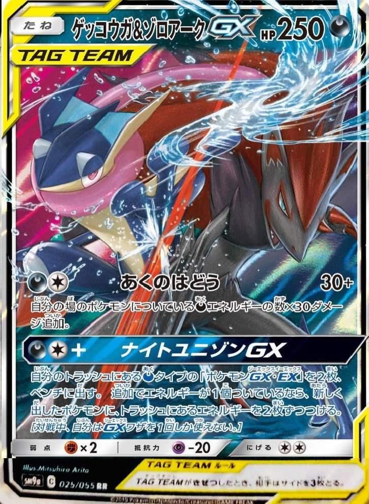 New greninja & zoroark GX TAG TEAM   Pokémon Amino