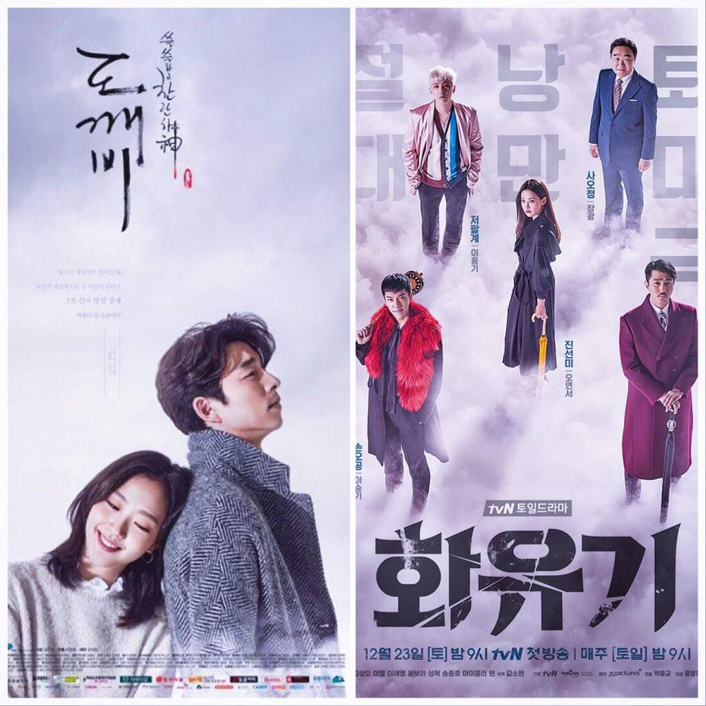 The Comparison Series Part 2: Goblin and A Korean Odyssey