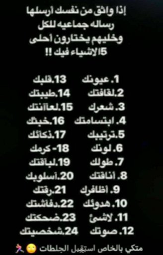 العنود بيت الشعر Amino