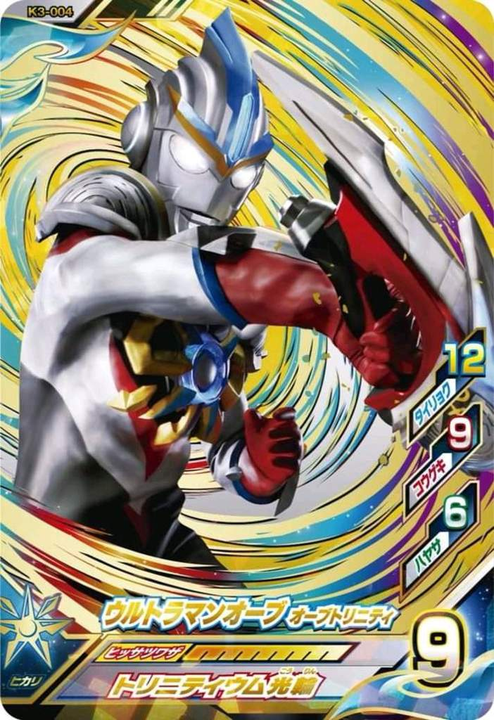 Orb Trinity Ultraman Br Amino
