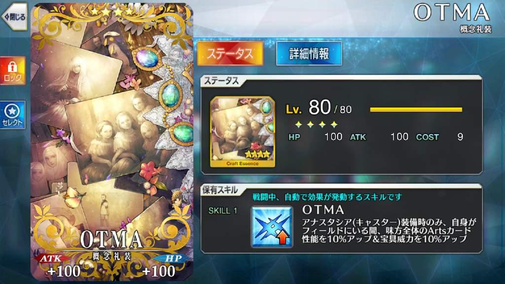 Anastasia Bond Ce Fate Grand Order Amino Leveling up your craft essences will slightly increase their hp and atk stats. anastasia bond ce fate grand order amino