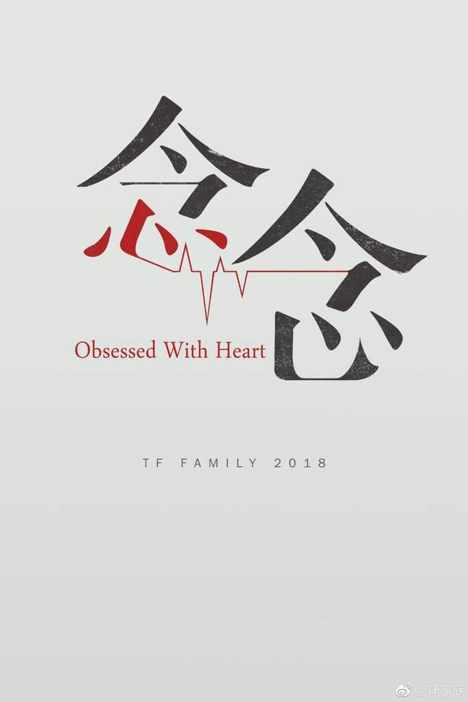 ˏˋ Obsessed With Heart Episodios En Espanol ˎˊ Tf家族 Tffamily Amino Hola en doramasmp4.com, esperamos que la estés pasando genial viendo obsessed / human addiction capitulo 0 sub español. ˏˋ obsessed with heart episodios en