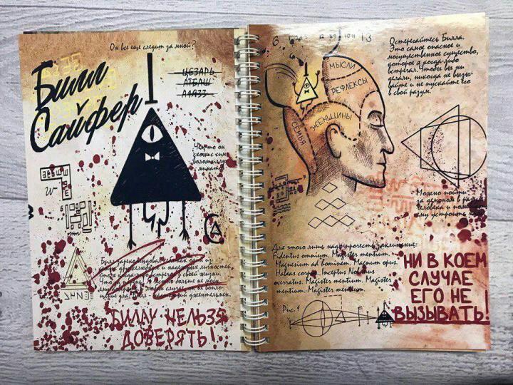 дневник гравити фолс страницы картинки другой