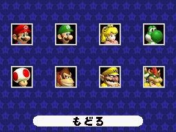 Mario Kart Ds Beta Wiki Mario Amino