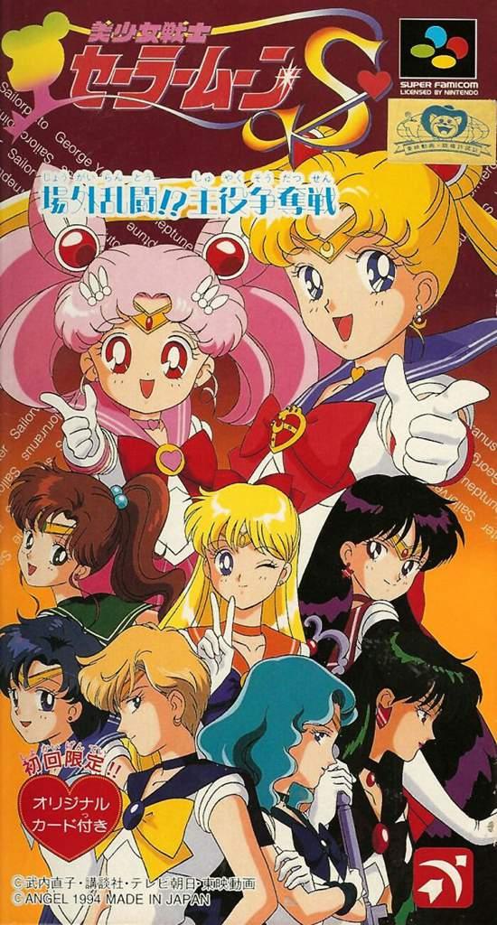 7d34d012ca5 Sailor Moon S  Jougai Rantou!    Un Juego Para Machos