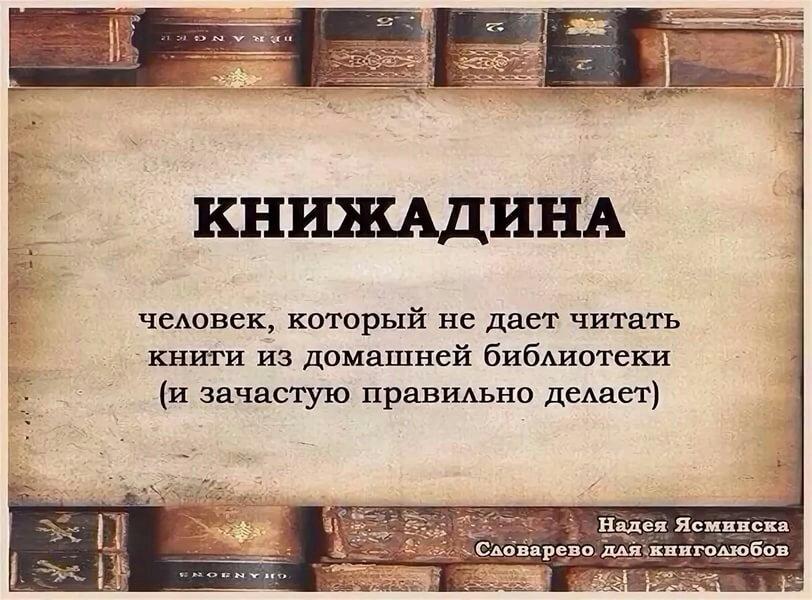 Смешные картинки о книгах и чтении