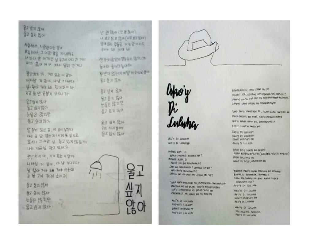 Lyric Handwriting Challenge | Carat ❲캐럿❳ Amino